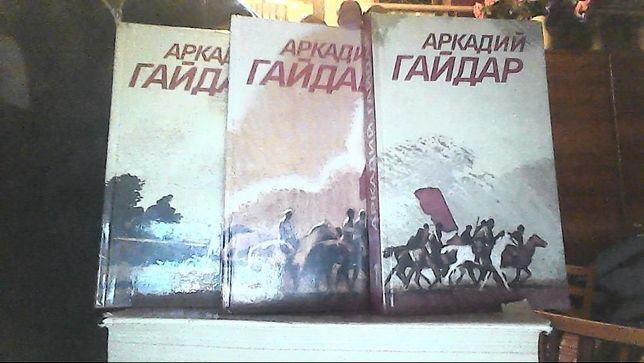 А. Гайдар. соб соч в 3-х томах.