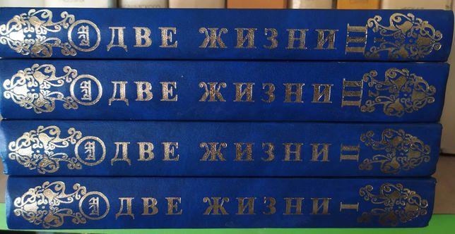 Две жизни. В 3 частях (комплект из 4 книг) Антарова