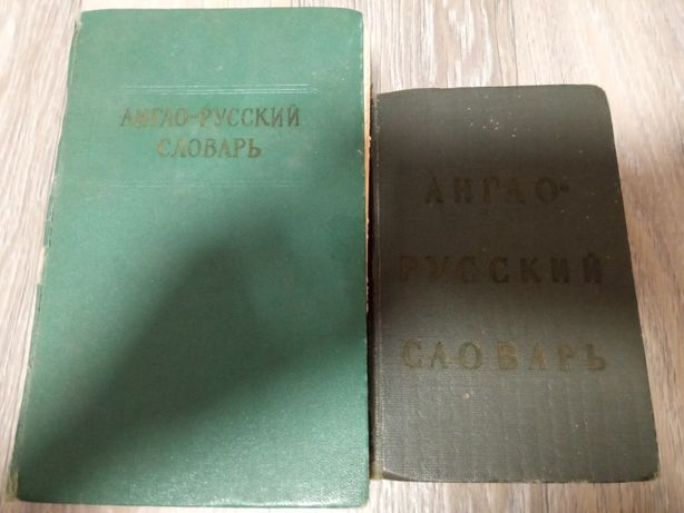 Продам англо русский словарь