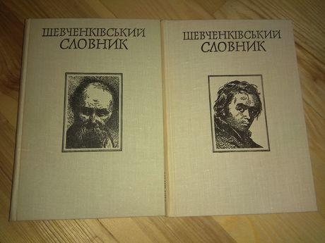 Шевченківський словник в 2 томах Шевченко