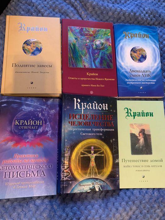Крайон разные книги Донецк - изображение 1