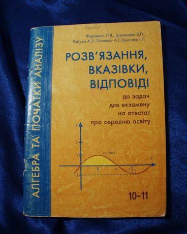 Алгерба та початки аналізу Готові домашні завдання 10-11 клас екзамен
