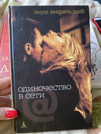 Одиночество в сети, Януш Вишневский, книга, журнал