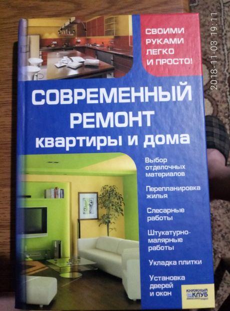 Современный ремонт квартиры и дома...