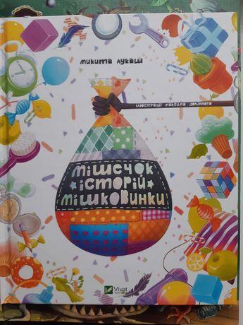 4 книги за 200 грн. для дівчаток