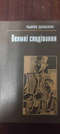 "Чарльз Диккенс ""Большие надежды"""