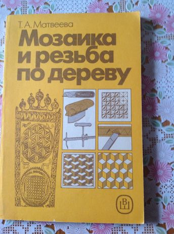 Книга Мозаика и резьба по дереву.  Т. Матвеева