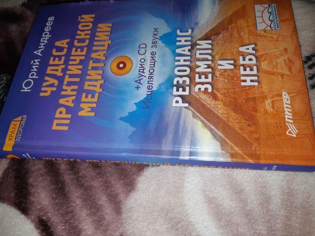 """Книга """"Чакры"""" """"Чудеса медитации"""""""
