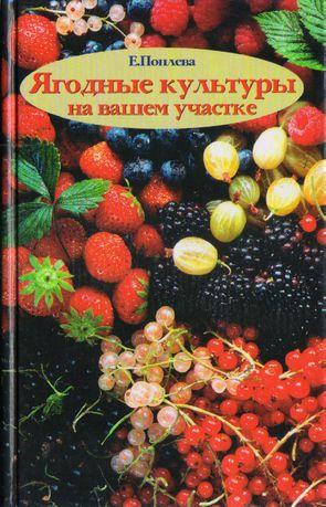 Книга Ягодные культуры на вашем участке