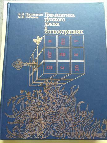 Gramatyka języka rosyjskiego w obrazkach