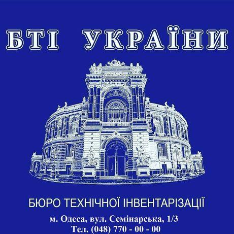 БТИ Украины: техпаспорт от 300 грн, оценка, ввод в эксплуатацию