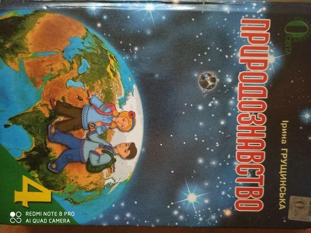 Учебники Природа математика укр мова и лит-ра  4 класс
