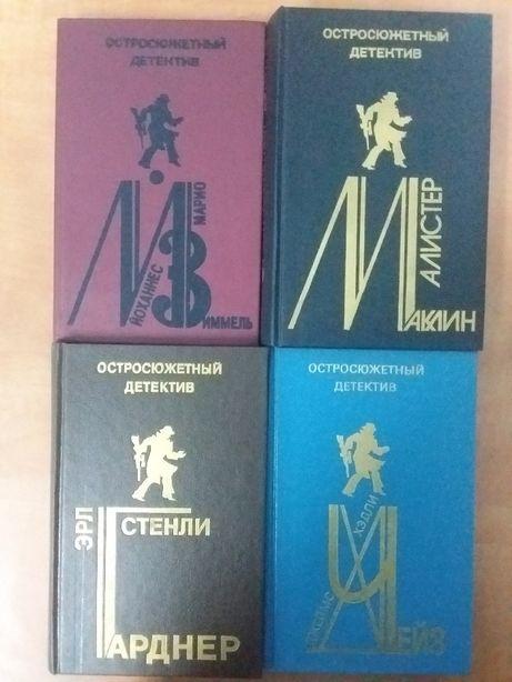 """Серия """"Остросюжетный детектив"""" - А. Маклин, М. Зиммель, Д.Чейз."""