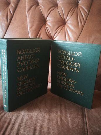 Большой Англо-Русский словарь Гальперин