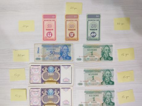 Продам купюры боны деньги Белоруссии и России , Украина и разные