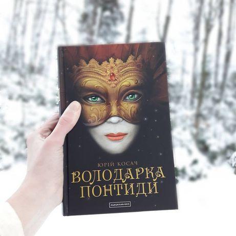 """Книга """"Володарка Понтиди"""""""