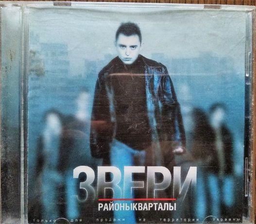 диск музыкальный CD компак-диск РайоныКварталы группа Звери