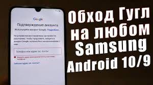 Обход Гугл аккаунтов