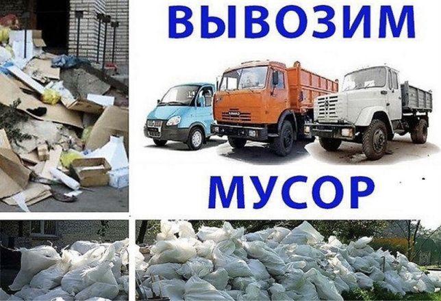 Вывоз мусора не дорого Газель Зил строймусора хлама мебели