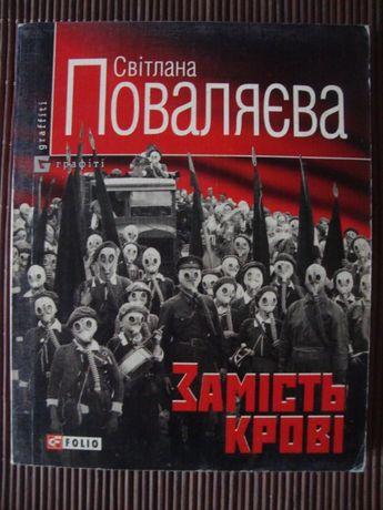 Світлана Поваляєва - Замість крові (Фоліо, 2007)