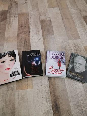 Книги Пауло Коельйо