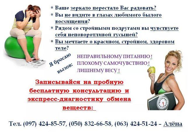 Диетолог Черкассы