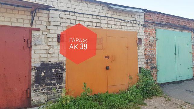 Продам гараж в АК 39 (Облбольница)