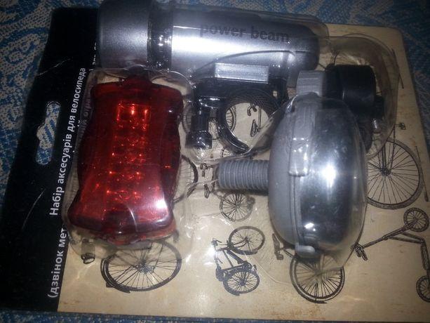 набор для велосипеда: звонок, фонарь, отражатель