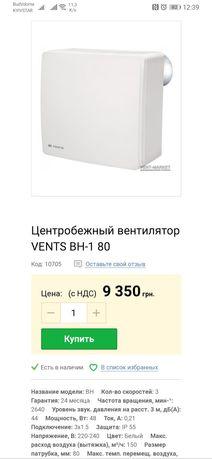 Центробежный вентилятор VENTS ВН-1 80