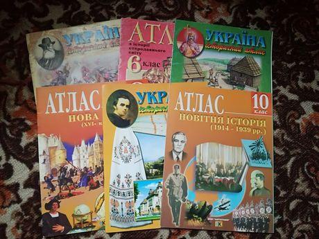 Історичний атлас 5-10 кл., стародавній світ, нова та новітня історія