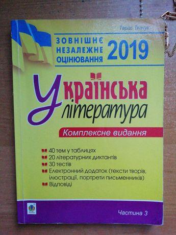 Підготовка до ЗНО з української літератури