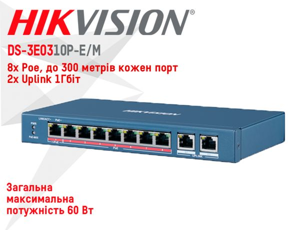 PoE-комутатор Hikvision DS-3E0310P-E/M 8 PoE портів до 300 метрiв