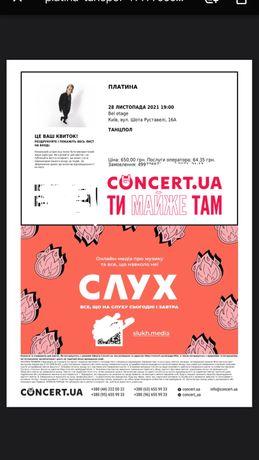 Билеты Платина 28 ноября Киев