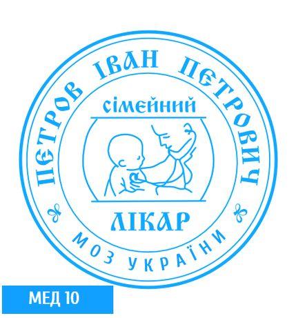 Купить, заказать печать врача , онлайн, без предоплаты, Качество.