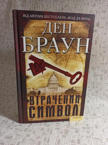 Книга Втрачений символ