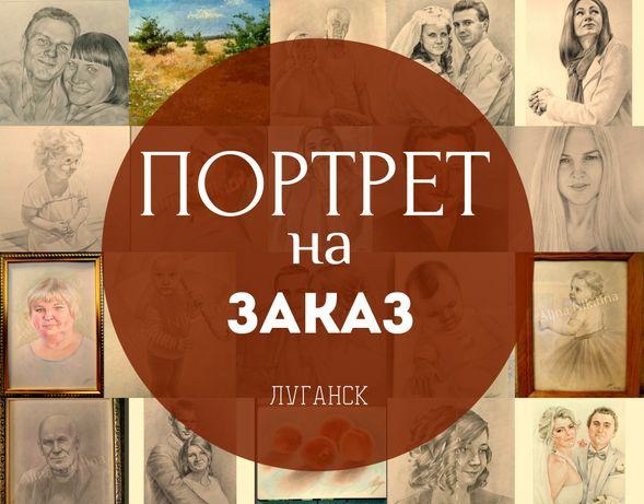 Портрет по фото. Луганск