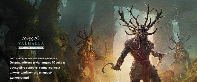 Assassin's Creed Valhalla Ultimate +  «Гнев друидов», оффлайн ДЛЯ ПК