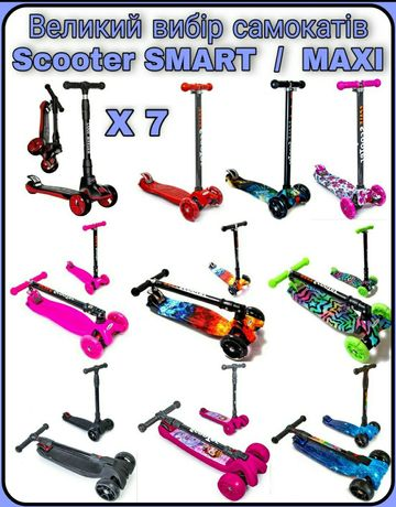 Самокаты Scooter MAXI / SMART / X7 большой выбор  (15)