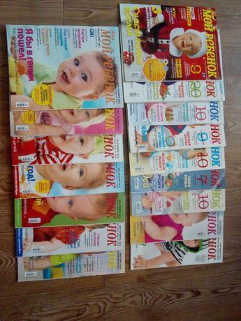 Продам журналы Лиза мой ребенок