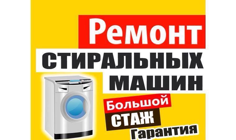 Ремонт стиральных и посудомоечных машин на дому . Харьков - изображение 1