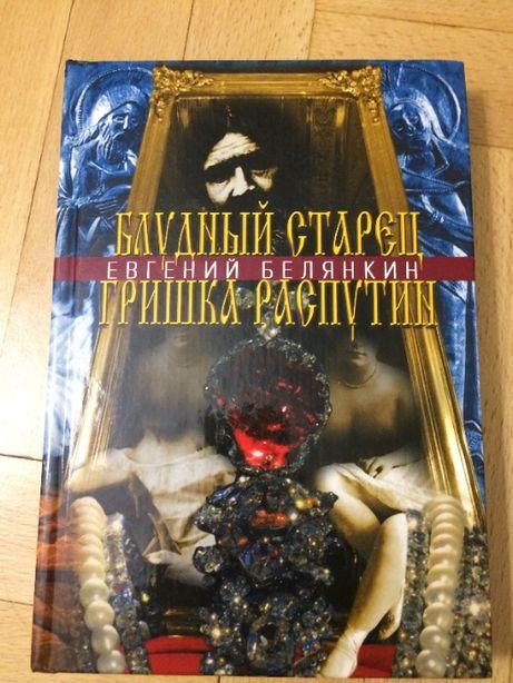 Книга Блудный старец Гришка Распутин