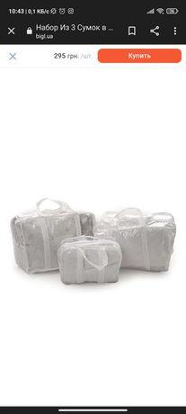 Продам сумки в роддом