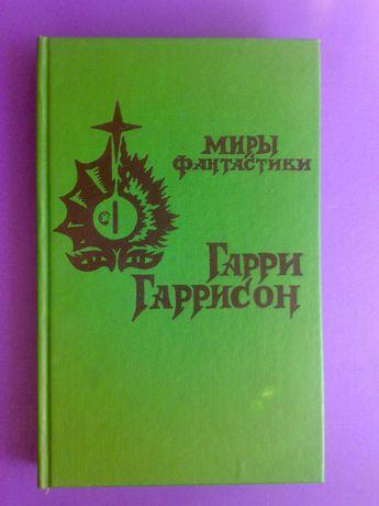 """Книга """"Миры фантастики"""" Гарри Гаррисон,1991г."""