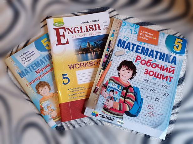 Робочі зошити для 5 класу Математика, Англійська мова