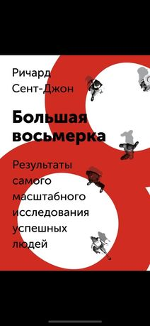 Ричард Сент-Джон/Джеймс Альтушер/Дэниел Сигл/Марк Роудз/Ричард Оконнор