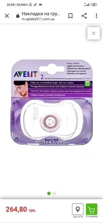 Силиконовые накладки на грудь, для кормящих мам,фирмы Avent