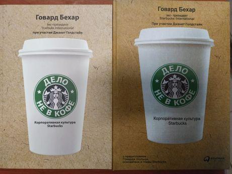 Говард Бехар Дело не в кофе. Корпоративная культура Starbucks