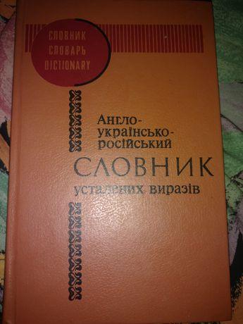 Словник усталених виразів