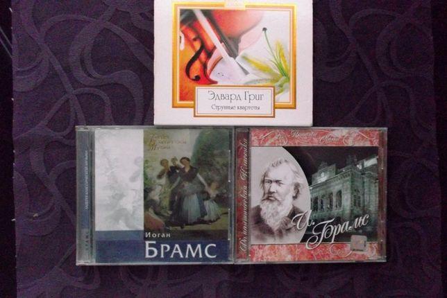 CD Эдаврд Григ, Иоган Брамс