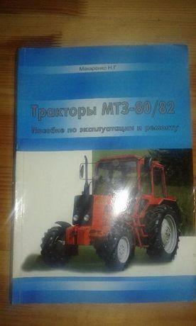 посібник з ремонту і обслуговуванню трактора Беларус 80-82